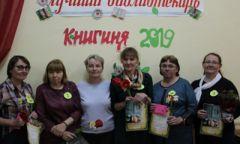 Конкурс профессионального мастерства «Книгиня–2019»