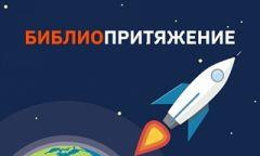 Библионочь-2021 в городе Воткинске