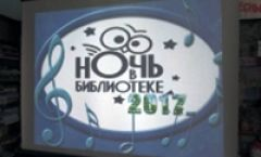 «Библионочь-2017» в Каракулинском районе