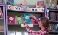 Выставка книг пораннему развитию детей к юбилею М. Монтессори