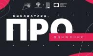 Всероссийский конкурс «Библиотеки. ПРОдвижение»