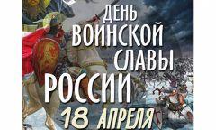 Час мужества «Александр Невский – защитник земли русской»