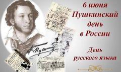 Пушкинские дни в Центральной библиотеке Каракулино