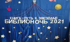 Всероссийская акция «Библионочь» вбиблиотеках Граховского района