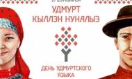 Конкурс чтецов на удмуртском языке вИгринской районной библиотеке