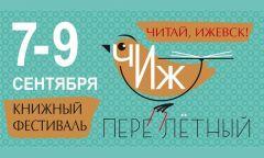 Шестой городской книжный фестиваль «Читай, Ижевск!»