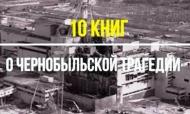 Вспоминая Чернобыль...