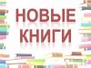 Новые поступления в отдел редких, ценных и краеведческих документов ПНБ им. Короленко