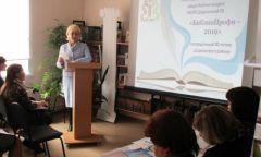 Краеведческий конкурс для библиотекарей Шарканского района