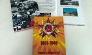 Новая книга в память о земляках-участниках войны