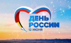 Мероприятия библиотек Алнашского района кДню России