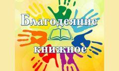 Завершение проекта «Благодеяние книжное»