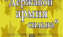 Акция «Державой армия сильна» Граховской библиотеки