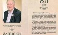 Презентация книги Александра Чубукова «Записки журналиста»