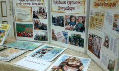 Участие Глазовской районной библиотеки в выставке этнопроектов