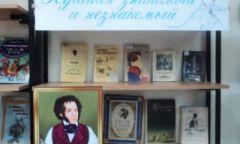 Праздничные мероприятия в Пушкинский день