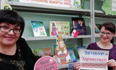 Акция к Дню удмуртского языка в Детском филиале
