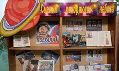 День космонавтики в Ягульской библиотеке