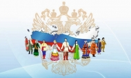 Познавательно-интеллектуальная игра «Многонациональная Россия»