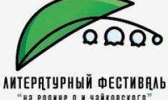 Творческая встреча с писателем Татьяной Корниенко в Воткинском районе