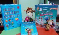Акция «Подари ребенку книгу» в детской библиотеке «Растишка»