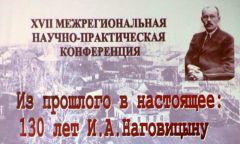 Межрегиональная краеведческая конференция к130-летию И.А.Наговицына