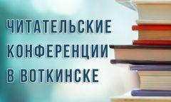 Читательские конференции в библиотеке имени Фурманова
