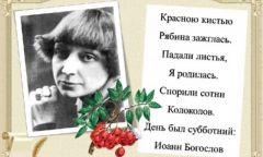 Вечер памяти Марины Цветаевой в Каракулинской районной библиотеке