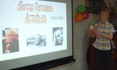 Мероприятие к юбилею В. П. Астафьева вКиясовской районной библиотеке