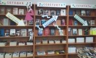 Выставка-рекомендация вДебёсской библиотеке