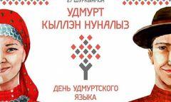 День удмуртского языка в  библиотеках Граховского района