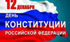 Мероприятия ко Дню Конституции РФ вбиблиотеках Граховского района
