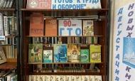 Книжная выставка «Готов к труду иобороне» вСюмсинской библиотеке